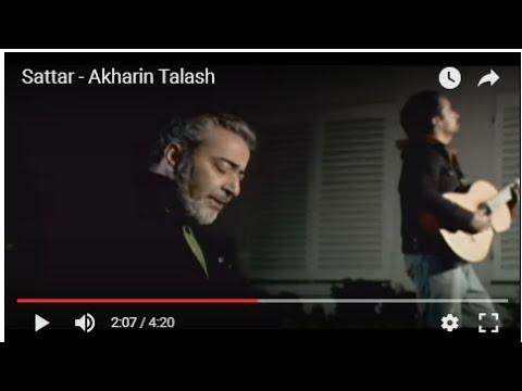 Sattar -  Akharin Talash ستار- آخرین تلاش