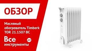видео Маслонаполненный радиатор Timberk TOR 21.1206 BTX I
