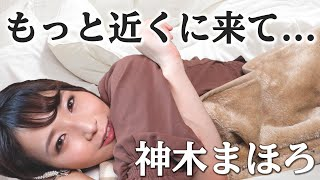 【添い寝】甘えん坊な彼女とお昼寝デートにドキドキ!!【神木まほろ】