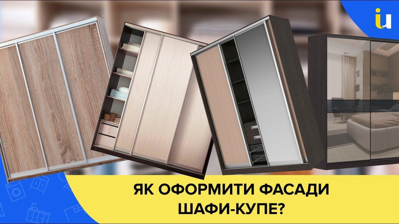 дизайн фасадів для шафи купе дсп дзеркало фотодрук Youtube