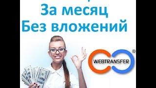 Как заказать карту для выплат в Webtransfer новости от 14 мая 2015 г  Спецвыпуск!(, 2015-05-15T04:20:20.000Z)