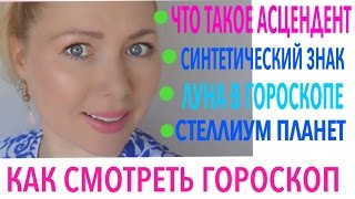ЛУНА В ГОРОСКОПЕ/АСЦЕНДЕНТ/СИНТЕТИЧЕСКИЙ ЗНАК/ СТЕЛЛИУМ ПЛАНЕТ