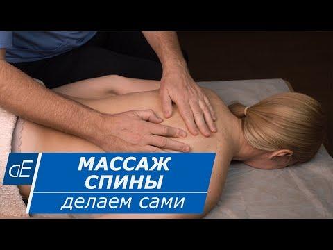 Как делать научиться делать массаж спины в домашних условиях видео