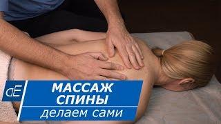 МАССАЖ спины в домашних условиях Обучение массажу Сидимдома и делаем массаж друг другу
