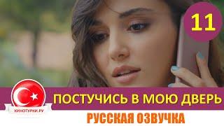 Постучись в мою дверь 11 серия на русском языке [Фрагмент №1]
