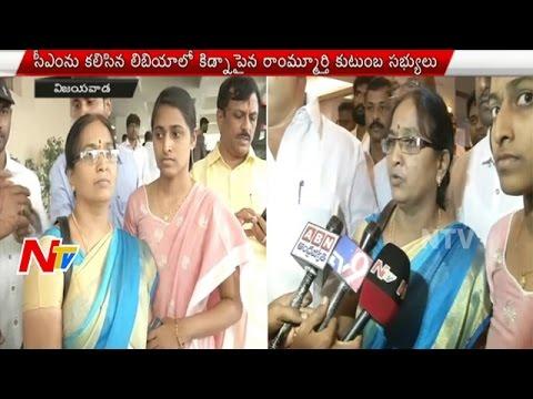 Ramamurthy Family Members Meet CM Chandrababu Naidu | Libya Kidnap