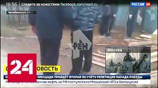 Смотреть видео Убийство в Челябинской области: подозреваемый задержан - Россия 24 онлайн