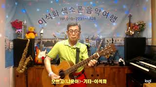 모르고(나훈아) / 기타 / 이석화