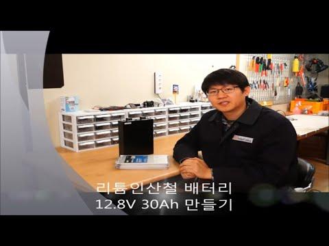Lifepo4 12.8V 30A Battery Making