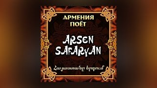 Arsen Safaryan - Sirum em qez