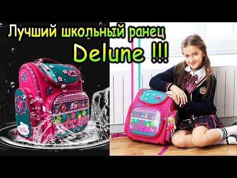 Школьный рюкзак Delune - Обзор на школьный ранец Delune для девочки !!!