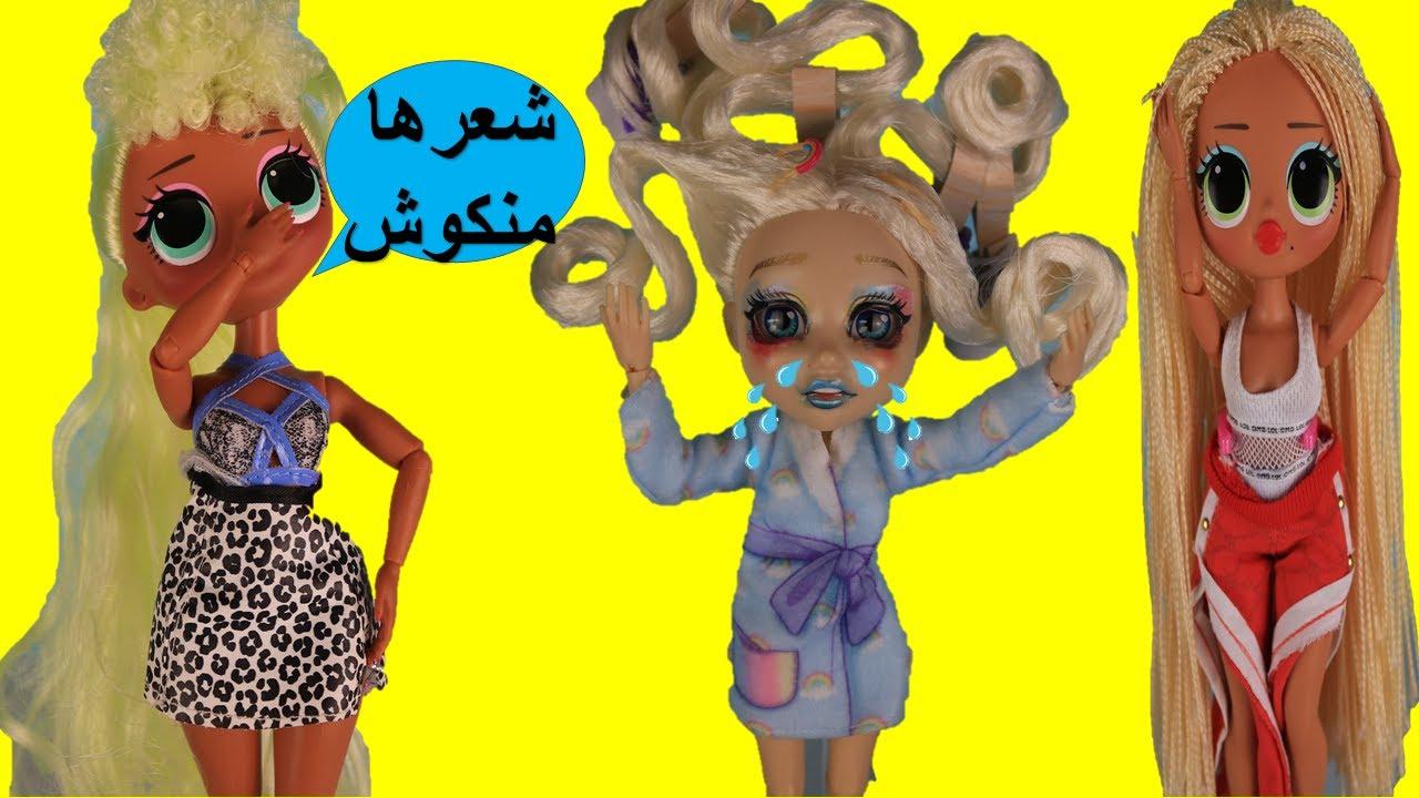 قصة الفتاة المنكوشة في مدرسة الجميلات فتح لعبة Fail fix Fashion Doll