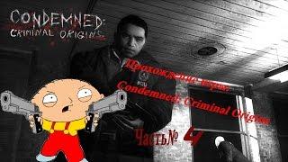 Прохождение игры Condemned: Criminal Origins №4: Библиотека и повар