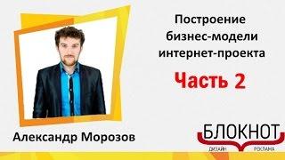 🎯Онлайн курс Построение интернет-проекта : Шаблоны бизнес модели  (Александр Морозов) 2 часть
