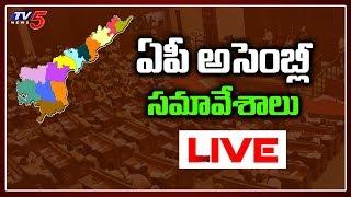 AP Assembly LIVE | AP Assembly Winter Session 2019 | AP CM Jagan Vs Chandrababu | TV5 LIVE