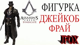 Фигурка Кредо Ассасина.Джейкоб Фрай|McFarlane Toys Assassins Creed Syndicate Jacob Figure