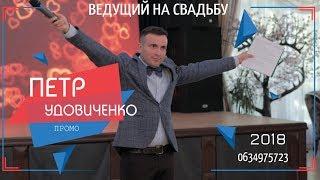 Петр Удовиченко. Новый промо ролик Ведущего.