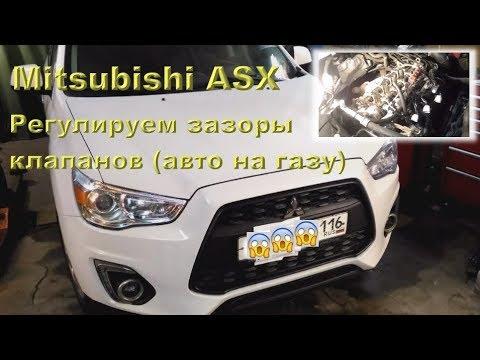 Mitsubishi ASX 1.6: Регулировка клапанов, авто на ПРОПАНЕ