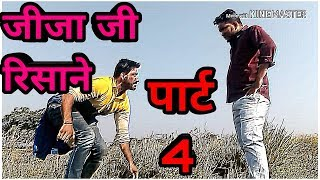 ||जीजा जी रिसाने पार्ट-4 || बघेली वीडियो||Jija ji risane part-4|| By Himanshu Tiwari Rewa