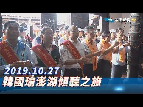 【全程影音】韓國瑜10/27澎湖傾聽之旅-上午行程 - YouTube