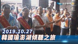 【全程影音】韓國瑜10/27澎湖傾聽之旅-上午行程