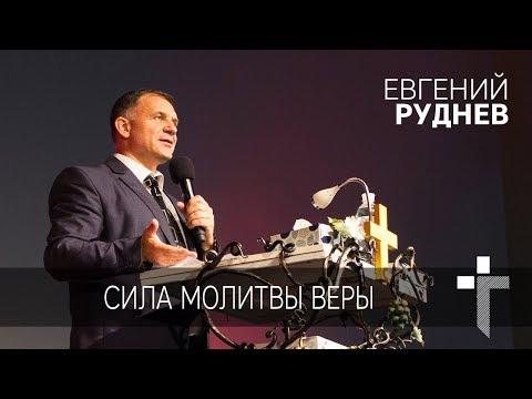 11.08.2019 | Сила молитвы веры | пастор Евгений Руднев