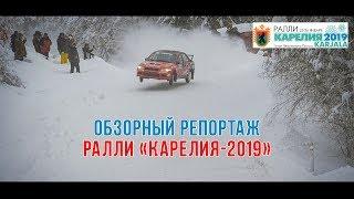 Обзорный репортаж ралли «Карелия-2019»