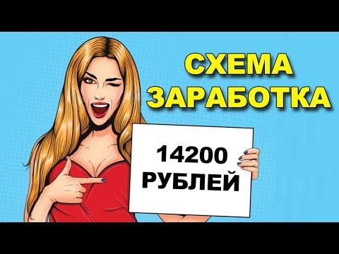 СХЕМА ЗАРАБОТКА! Как заработать 14200 рублей в месяц новичку без вложений