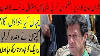Decision of Imran khan after became a prime minister