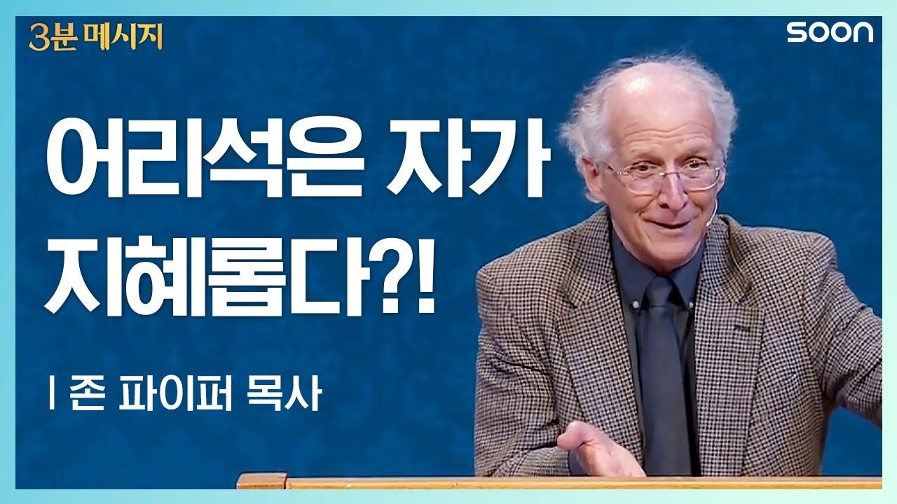어리석은 자가 지혜롭다?!   존 파이퍼 목사 (Pastor John Piper) ????지혜를 얻는 법   CGNTV SOON 3분 메시지