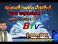 Learn Astrology In Telugu Learn Astrology Jathakam rashi adipathulu