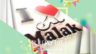 عيد ميلاد ملك ❤🎂😍 happy birthday to you malak