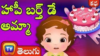 హాపీ బర్త్ డే అమ్మా (Happy Birthday Mommy) - Telugu Moral Stories for Kids ChuChu TV