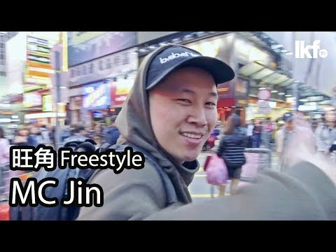 旺角 Freestyle - MC Jin 歐陽靖