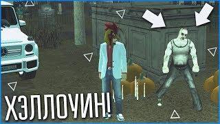 СТРАННЫЙ ХЭЛЛОУИН! (CRMP | GTA-RP)