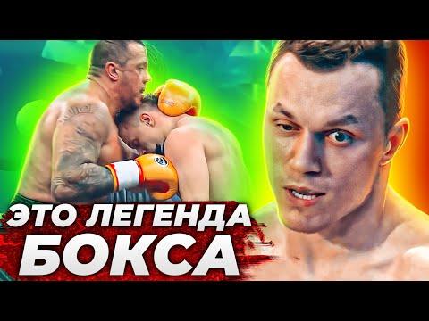Легенда бокса Артем Тарасов против Михаила Кокляева / Полный обзор