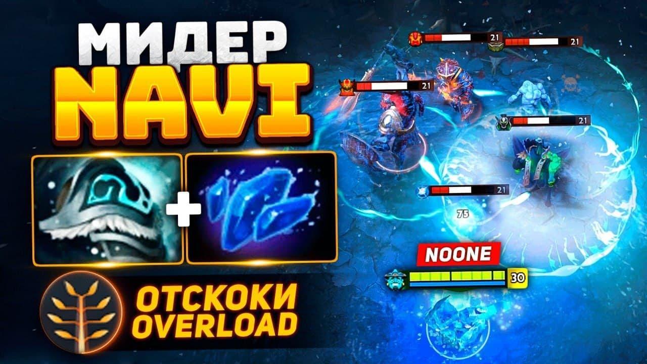 Download Новый МИДЕР NAVI 🔥 STORM SPIRIT от NOONE.. Dota 2