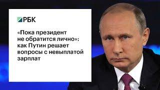 Как Путин решает вопросы с невыплатой зарплат