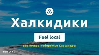 Полуостров Кассандра Халкидики достопримечательности еда лучшие пляжи