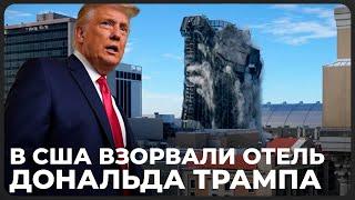 В США взорвали отель Дональда Трампа