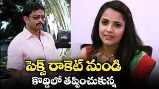 Anchor Anasuya Reacts on Chicago Sex Racket Issue   S*x Racket Busted in Chicago, USA
