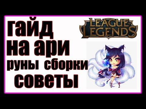 видео: league of legends ► ГАЙД НА АРИ (ahri) ► [ ПАТЧ 9.21]