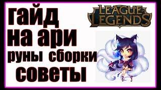 League of Legends ► ГАЙД НА АРИ (Ahri) ► [ ПАТЧ 9.21]