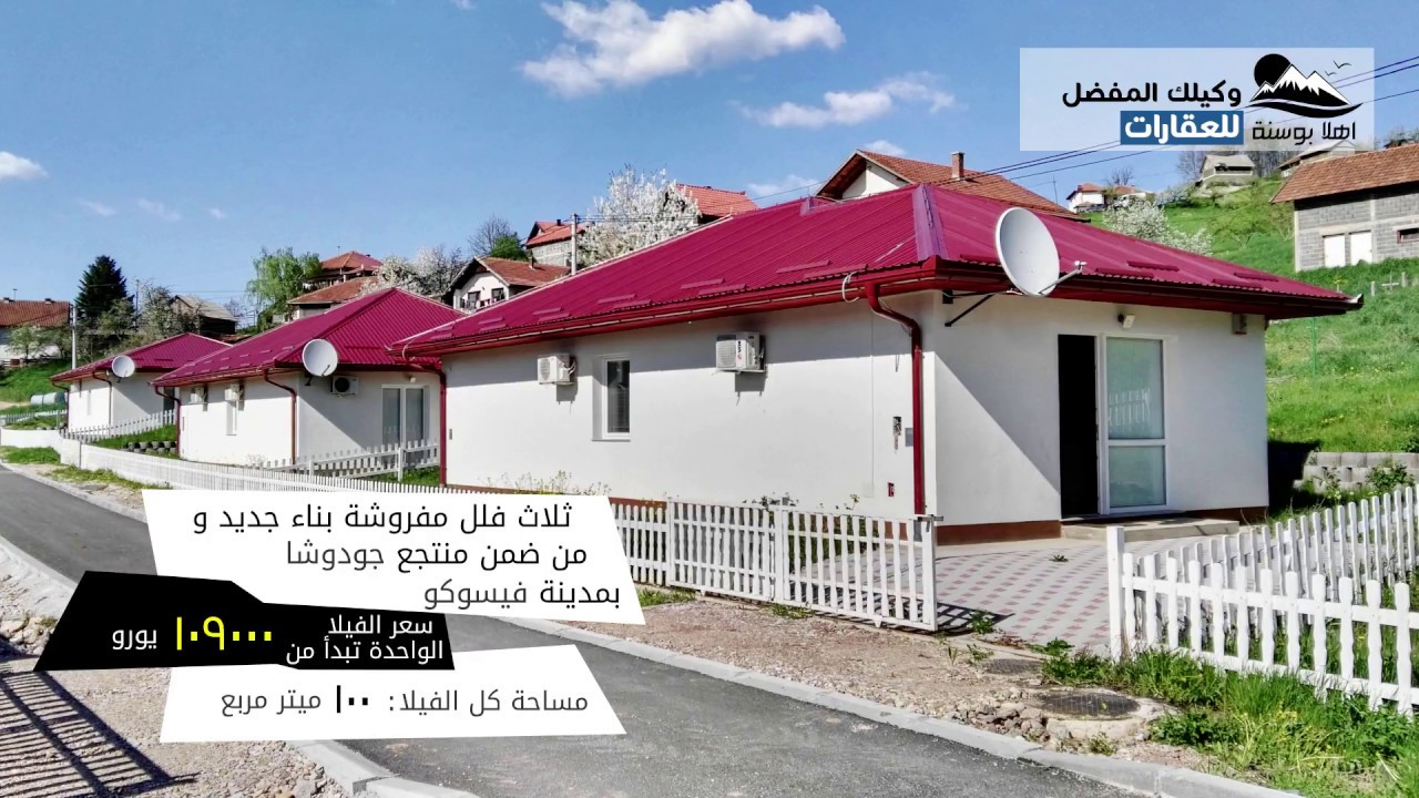 عقارات في البوسنة - ثلاث فلل كل واحدة بـ 100م2 على الأرض 450م2 من ضمن المنتجع