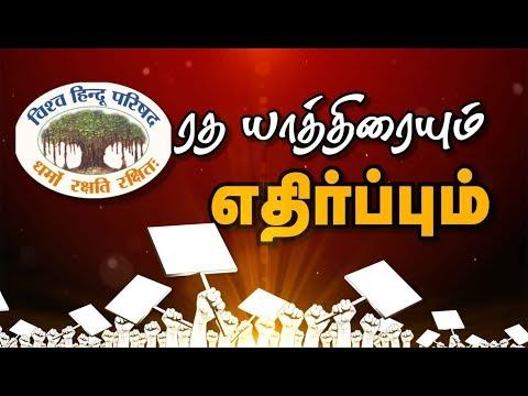 தமிழகம் வந்தது ராம ராஜ்ஜிய ரத யாத்திரை!: கட்சித் தலைவர்கள் கருத்து | Rath Yatra entering Tamilnadu