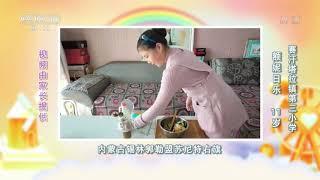 [我们在一起]内蒙古小朋友制作美食| CCTV少儿