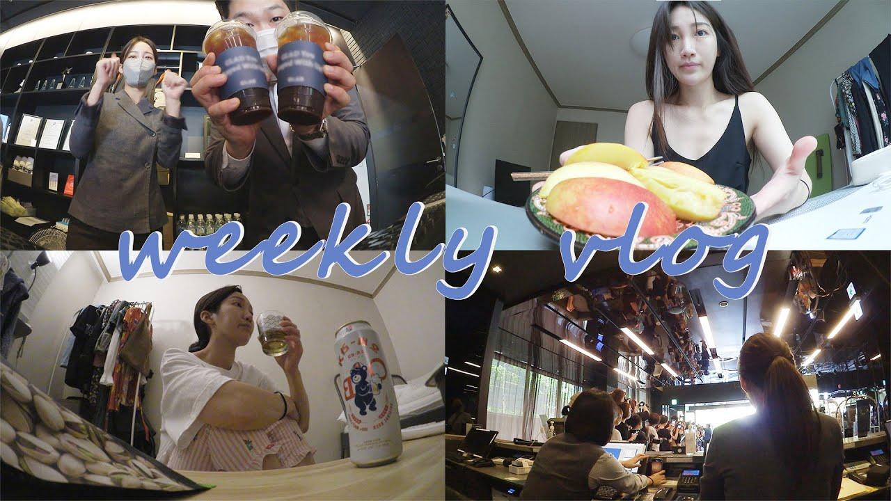 [언니 Vlog] #27 그래도이맛에일하지 (feat.동료) 🙆 I 연예인들이호텔에오면생기는일 I 퇴근후엔빗소리를들으며맥주를마시자 🍻