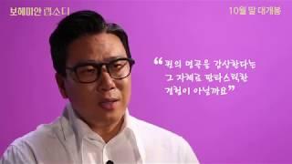 이상민 영화, [보헤미안 랩소디]를 말하다 풀영상