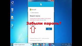 как зайти в Skype, если забыл пароль (Полное руководство) Часть 2