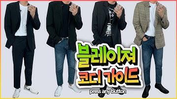 """기본~응용&신발까지 찝어주는 """"블레이져 코디 가이드!!"""" 【4k】 【코디디렉터】"""